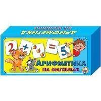 Арифметика /на магнитах/ 00249