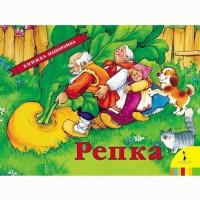 Книга 978-5-353-07352-9 Репка (панорамка)