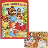 Книга Умка 9785506032595 Три Медведя
