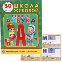 Книга Умка 978-5-506-018414 Первая азбука Школа Жуковой  Активити +50