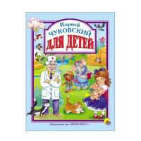 Книга 978-5-378-28358-3 Чуковский.Для детей