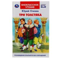 Книга Умка 9785506043300 Три толстяка.Юрий Олеша.Внеклассное чтение