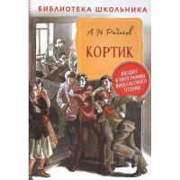 Книга 978-5-353-09582-8 Рыбаков А. Кортик БШ