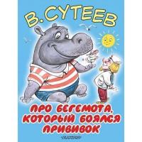 Книга 978-5-17-091850-8 Про бегемота,который боялся прививок.Сутеев В.Г