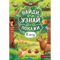Книга 9785222327999 В лесу: книжка с окошками.Найди, узнай и покажи
