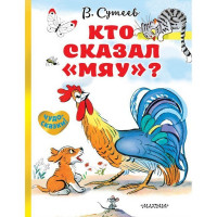 Книга 978-5-17-120555-3 Кто сказал «мяу»? Сутеев В.Г.