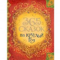 Книга 978-5-353-08094-7 365 сказок на круглый год