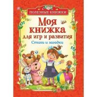 Книга 978-5-353-08966-7 Моя книжка для игр и развития