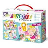 Игра Мой дом.Пластик на липучках 10KOR PLASTIC 03819