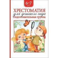 Книга 978-5-353-09218+6 Хрестоматия для детского сада.Подготовительная группа