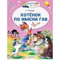 Книга 978-5-17-100933-5 Котенок по имени Гав.Остер Г.Б