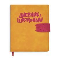 Дневник д/1-11 кл. Оранжевый 50947 иск. кожа