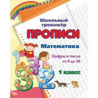 Книга 4680088301099 Математика. 1 класс: цифры и числа от 0 до 20
