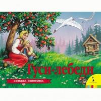 Книга 978-5-353-07347-5 Гуси-лебеди (панорамка)
