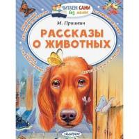 Книга 978-5-17-113265-1 Рассказы о животных Пришвин М.М.