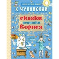 Книга 978-5-17-094674-7 Сказки дедушки Корнея.Чуковский К.И.
