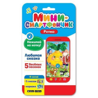 Мини-смартфончик Репка 4680019281353