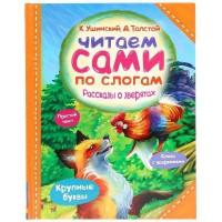Книга Умка 9785506037958 Рассказы о зверятах.К.Ушинский,А.Толстой.Читаем сами по слогам