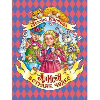 Книга  978-5-378-29265-3 Алиса в стране удес