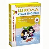 Книга 978-5-86775-477-8 Школа Семи Гномов 4-5 лет.Полный годовой курс.12 книг
