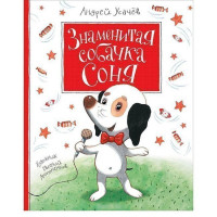 Книга 978-5-353-08426-6 Усачев А. Знаменитая собачка Соня