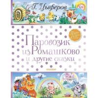 Книга 978-5-17-121552-1 Паровозик из Ромашково и другие сказки