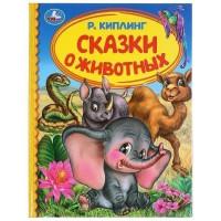 Книга Умка 9785506039655 Сказки от животных.Р.Киплинг.Детская библиотека