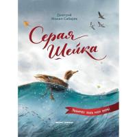 Книга 9785222327944 Серая Шейка. Любимая книга моей мамы
