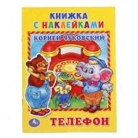 Книга Умка 9785506016250 Телефон. с наклейками
