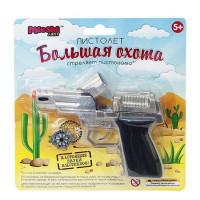 Пистолет Большая охота 8-мизарядный, пистоны MAR1107-005