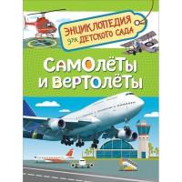 Книга 978-5-353-08880-6 Самолеты и вертолеты Энциклопедия детского сада