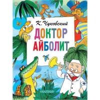 Книга 978-5-17-120130-2 Доктор Айболит Чуковский К.И.