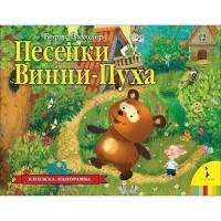 Книга 978-5-353-09088-5 Песенки Винни-Пуха панорамка