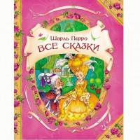 Книга 978-5-353-05693-5 Шарль Перро Все сказки