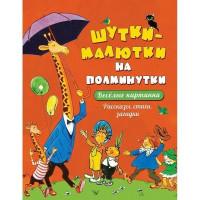 Книга 978-5-353-09072-4 Шутки-малютки на полминутки.Рассказы, стихи, загадки