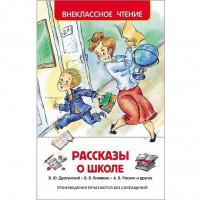 Книга 978-5-353-07418-2 Рассказы о школе (ВЧ)
