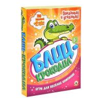 Игра Блиц-Крокодил 8+ 03721