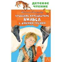 Книга 978-5-17-133361-4 Чудесное путешествие Нильса с дикими гусями