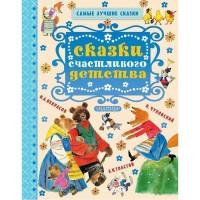 Книга 978-5-17-100504-7 Сказки счастливого детства