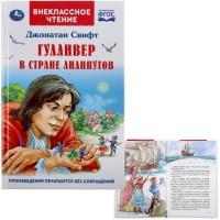 Книга Умка 9785506043317 Гулливер в стране лилипутов.Джонатан Свифт.Внеклассное чтение