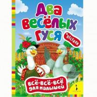 Книга 978-5-353-07448-9 Два веселых гуся.ВВВМ