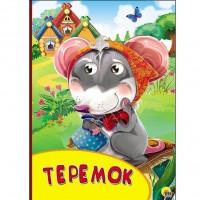 Книга Картонка с глазками 978-5-378-27138-2 Теремок