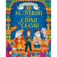Книга 978-5-378-29308-7 Большая книга сказок для малышей.А.С.Пушкин.Стихи и сказки