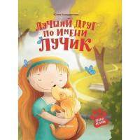 Книга 9785222329986 Лучший друг по имени Лучик