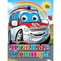 Книга Глазки 978-5-378-02815-3 Нужные машины