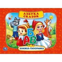 Книга Умка 9785506037262 Азбука сказок.Книжка-панорамка+поп+ап