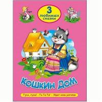 Книга 978-5-378-20292-8 Три любимых сказки.Кошкин дом