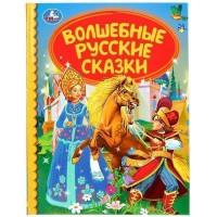 Книга Умка 9785506040286 Волшебные русские сказки.Детская библиотека