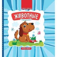 Книга 9785222323854 Животные: книжка-гармошка. Уроки для крохи