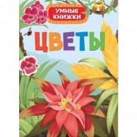 Книга 978-5-353-08271-2 Цветы .Умные книжки